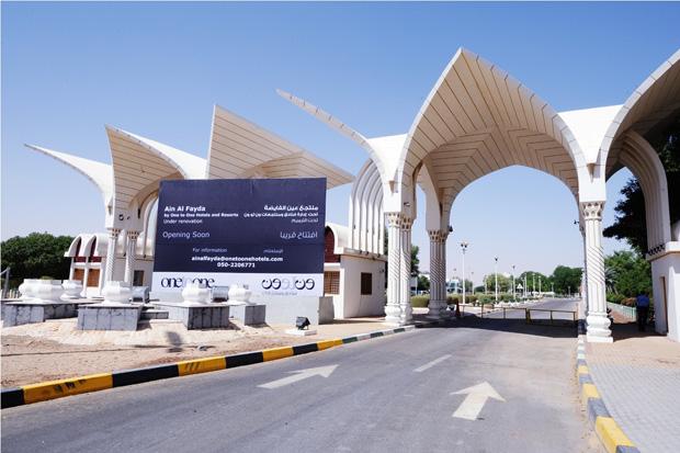 DataFolder/Images/News/Ain_Al_Fayadha/One_To_One_Resort_Ain_Al_Fayadha_1.jpg